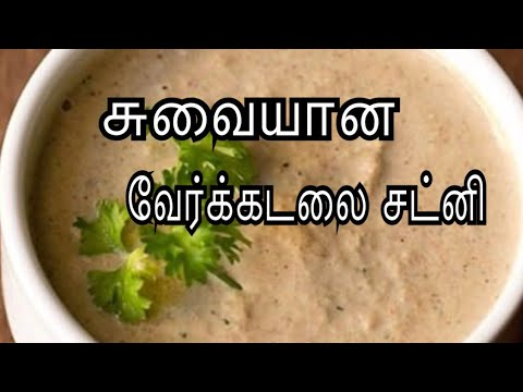 Verkadalai Chutney Recipe | Peanut Chutney Recipe | Chutney for Idly and Dosa