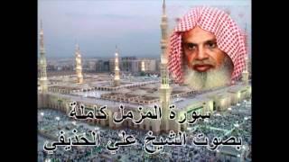 سورة المزمل بصوت الشيخ علي الحذيفي Sura AlMuzzammil by Ali Alhuthaifi