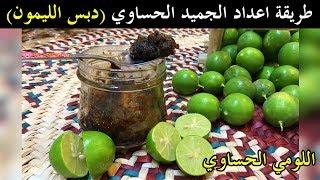 طريقة اعداد الجميد الحساوي - دبس الليمون   سناب الاحساء