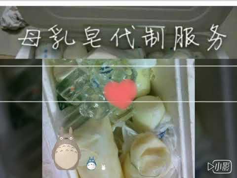 Breast milk soap 母乳皂