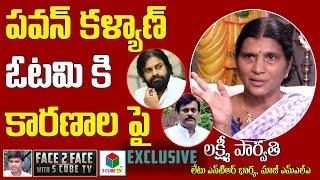 పవన్ కళ్యాణ్ ఓటమికి కారణాల పై లక్ష్మి పార్వతి | Lakshmi Parvathi About Pawan Kalyan Defeat In Andhra