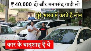 रु 40000 दों और मनपसंन्द कार लें जाओ || Second Hand Car Market In Delhi || Second Hand Car Market ||
