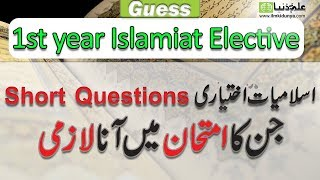 islamiat guess paper for 10th class 2019 Videos - 9tube tv