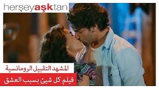 فيلم كل شيئ بسبب العشق - المشهد التقبيل الرومانسية