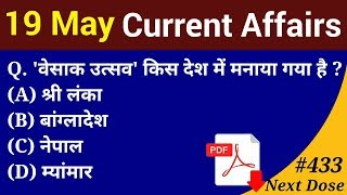 Next Dose #433   19 May 2019 Current Affairs   Daily Current Affairs   Current Affairs In Hindi