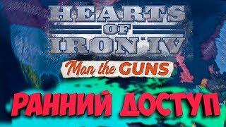 man the guns dlc hoi4 Videos - 9tube tv