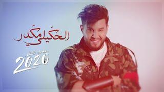 محمد السالم - الحكيلي مكدر ( حصريا )   2020