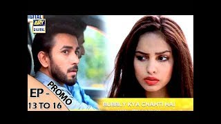 Bubbly Kya Chahti Hai Ep 13 to 16 (Promo) - ARY Digital Drama