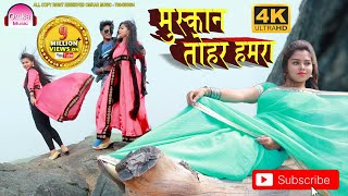 2018 // Singer Rajan Singh Ka Super Duper Hit Video// MUSKAN TOHAR HAMRA