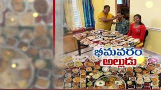 Mother In Law Prepares 125 Food Items For Son In Law For Sankranti   Bhimavaram