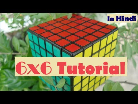 How to solve 6x6 Cube in Hindi