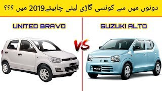 United Bravo VS Suzuki Alto 2019 full comparison