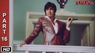 Dostana (1980) - Full Movie   Part 16   Amitabh Bachchan, Shatrughan Sinha, Zeenat Aman
