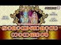 രാമായണമാസഗാനങ്ങൾ | Hindu Devotional Songs Malayalam | Sree Rama Devotional Songs Malayalam