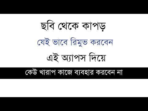 Xxx Mp4 ছবি থেকে কাপড় খোলার সফটওয়্যার Photo Edition Tips And Tricks Bangla 2019 3gp Sex