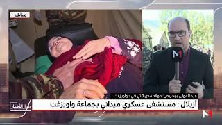 #x202b;موفد ميدي1تيفي إلى أزيلال ينقل أجواء يوميات المستشفى العسكري الميداني بواويزغت#x202c;lrm;