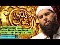 Mery Nabi Pyaray Nabi Sunat Teri Dunya O Deen - Urdu Audio Naat With Lyrics - Junaid Jamshed
