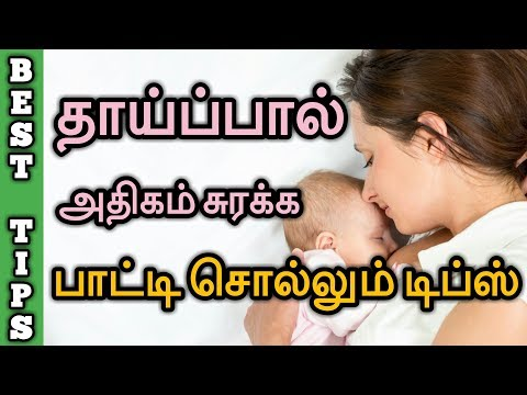 Home Remedy to Increase Breast Milk in Tamil | தாய்ப்பாலை அதிகரிக்க How to
