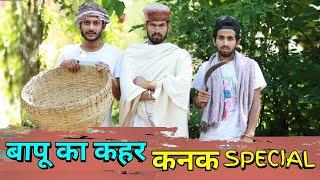 कनक Special ( बापू का कहर) || FUNNY VIDEO || KANGRA BOYS || KB