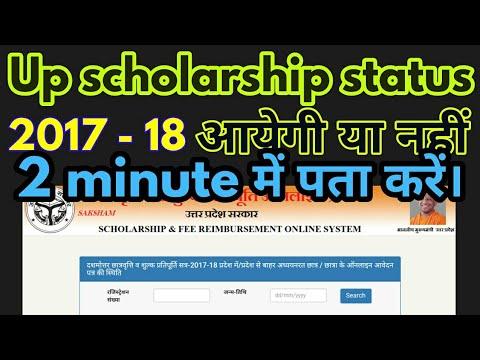 UP scholarship 2017-18 fone se check kare status ll Ft. Sanjay jauhari