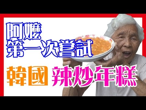 Xxx Mp4 【韓國辣炒年糕】阿嬤的韓式料理初體驗│6Yo食堂 25│6YingWei快樂姊 快樂嬤│韓國美食、小吃、做法、食譜 3gp Sex