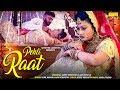 Download Pehli Raat | Gippy Vashista u0026 Jaya Bhatia | Sunil Kumar u0026 Mam Utkaritha | Haryanvi Song 2019 MP3,3GP,MP4