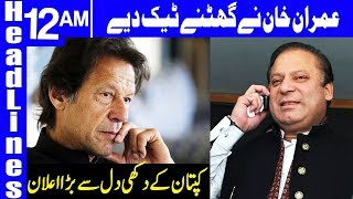 PM Imran Khan to approach IMF for bailout package | Headlines 12 AM | 9 Oct 2018 | Dunya News