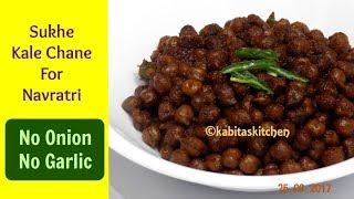 Kala Chana Recipe | अष्टमी नवमी प्रसाद | Sukhe Kale Chane | No onion no Garlic | kabitaskitchen
