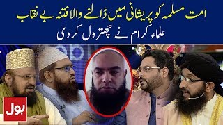 Ummat e Muslima Ko Pareshani Mein Dalne Wala Fitna Be Naqab | Aalim Ke BOL