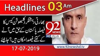 News Headlines | 3 AM | 17 July 2019 | 92NewsHD