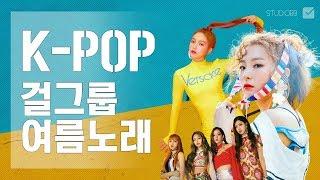 걸그룹 여름노래 모음 베스트 KPOP GIRL GROUP SUMMER SONG melon chart