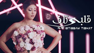 Ibtissam Tiskat - Galbi Tlef (EXCLUSIVE Music Video)   (إبتسام تسكت - قلبي تلف (فيديو كليب حصري