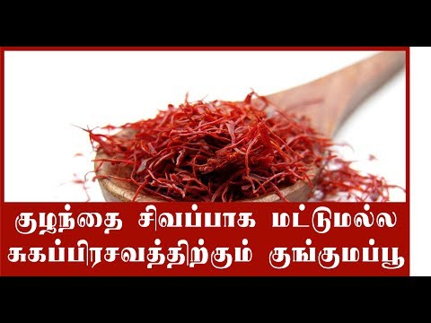 Home remedies for normal delivery with kunguma poo in tamil