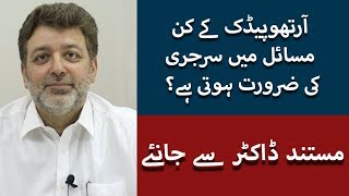 Best Orthopedic Surgeon in Lahore | Listen to Dr Imran Qadeer Dar