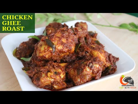 Chicken Ghee Roast Recipe| घी में  डूबा हुआ रोस्टेड चिकन। Ramzan Special Recipe| Iftaar Recipe