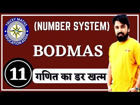BODMAS Railway Maths Part 1||Best Railway Maths Loco