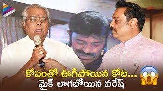 Kota Srinivasa Rao SHOCKING COMMENTS on Naresh | MAA Oath Ceremony | Rajasekhar | Telugu FilmNagar
