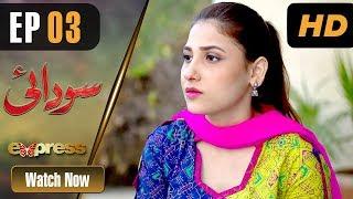 Pakistani Drama | Sodai - Episode 3 | Express Entertainment Dramas | Hina Altaf, Asad Siddiqui