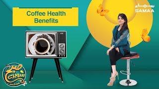 Coffee Health Benefits | Subh Saverey Samaa Kay Saath | Sanam Baloch | SAMAA TV | Dec 11,2018