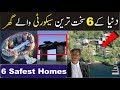 6 Most Heavily Guarded Homes In The World UrduHindi