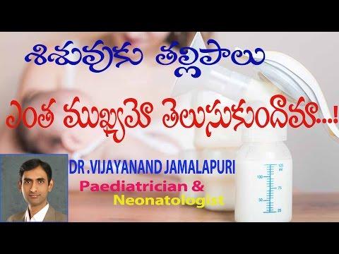 Uses of Mother Milk |తల్లి పాలు పెరగాలంటే || How to Increase Milk Supply in Telugu ||