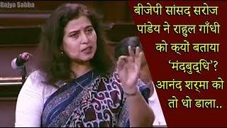 इस महियल सांसद ने अपने पहले ही भाषण में आनंद शर्मा को धो डाला ! Saroj Pandey in Speech Rajya Sabha