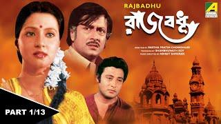 Rajbadhu - Bengali Movie - 1/13 | Ranjit Mallick