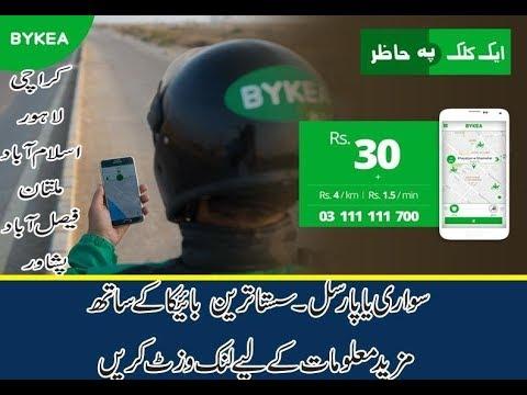 Bykea bike service in lahore and karachi see how to use bykea