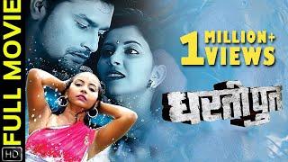 Dhartiput - धरतीपुत | CG Film | Full Movie | Ram Yadaw | Dipti Patel