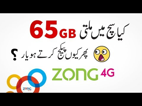 Zong free internet 2018 ! 65 GB Free Offer