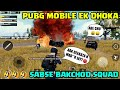 PUBG MOBILE EK DHOKA I FIGHTING WITH MY BAKCHOD TEAMMATES I FUNNY MOMENTS PUBG MOBILE