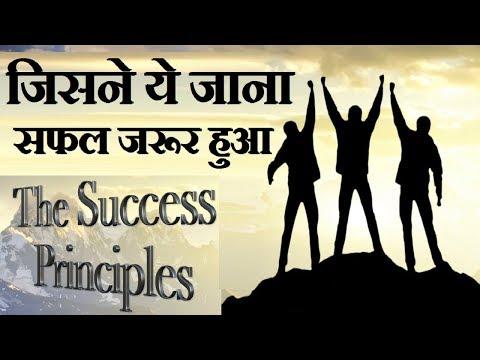 Principles of Success in Business   Hindi     Tips by Dr. Amit Maheshwari
