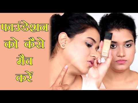 Choosing Right Foundation Color (Hindi)