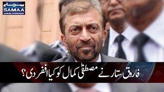 Farooq Sattar Ne Mustafa Kamal Ko Kia Offer Di? | Agenda 360 | SAMAA TV
